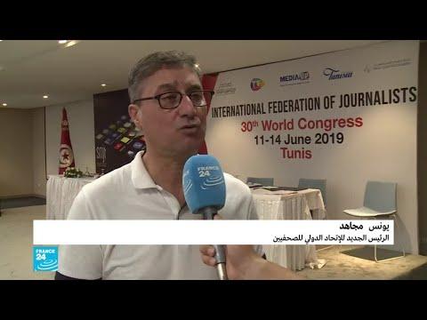 انتخاب المغربي يونس مجاهد رئيسا للاتحاد الدولي للصحفيين  - نشر قبل 3 ساعة