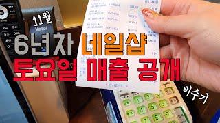 [네일샵 일상 VLOG] 경기도 역세권 6년차 네일샵 …