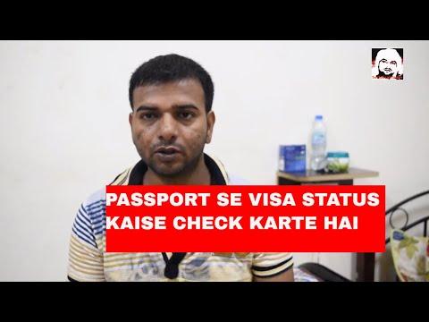 HOW TO CHECK VISA STATUS VIA PASSPORT NUMBER 2017 | PASSPORT SE VISA KI JANKARI LE SAKTE H