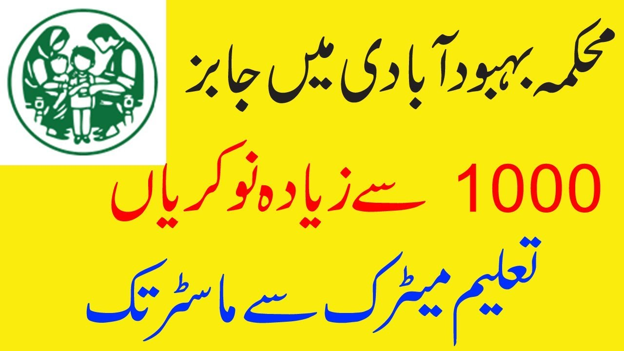 Population Welfare Department jobs 2019 | Jobs in KPK 2019