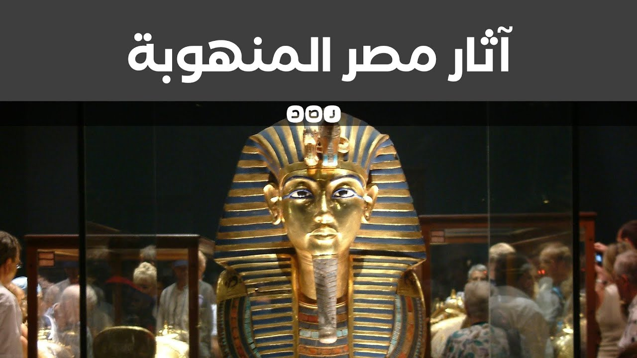 آثار مصرية تزين العالم ومصر محرومة منها ما حجمها وكيف خرجت Youtube