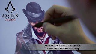 Assassin's Creed Синдикат - Мировая Премьера [RU]