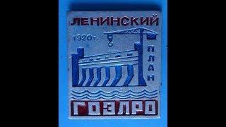 Документальный фильм электростанции, план ГОЭЛРО