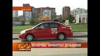 RenTV Автопробег дольщиков СК ВАНТ 20 октября 2013 г. Ростов-на-Дону
