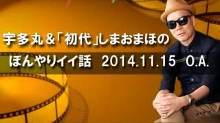 宇多丸さん『ぼんやりイイ話』2014.11.15 O.A. (初代しまおまほのぼ�� mp3