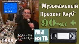 ТВ передача Олега Сонкина#90-е на вхс#видео 90 х#стиль 90 х#90 ые+#вхс 90 х#VHS 90 s#Машина времени