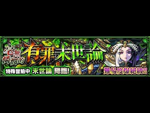 【怪物彈珠】梓飛魚LIVE─沙拉曼達報復末世論 --- 20190416