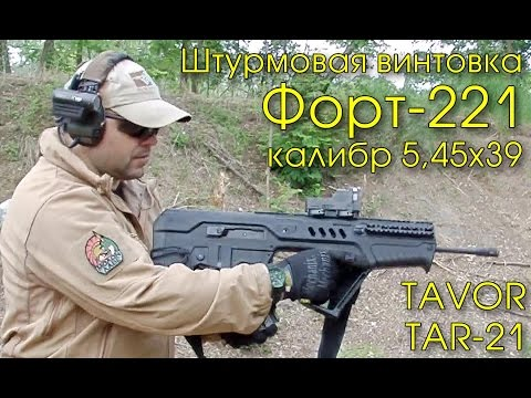 Украинский ТАВОР TAR-21 «Форт-221» Штурмовая винтовка 5,45х39