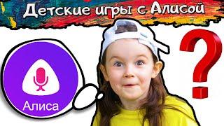 Детские игры с яндекс Алисой!⭐Игра угадай животное для детей ⭐ Канал МариДеПари Ю