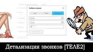 Заказ детализации звонков Теле2 через личный кабинет и приложение