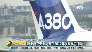 [中国财经报道]法媒披露多架空客A380机翼出现裂缝 欧洲航空安全局曾在2012年发现类似问题| CCTV财经