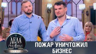 Дела судебные с Дмитрием Агрисом. Деньги верните! Эфир от 17.03.20