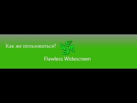 flawless widescreen как пользоваться