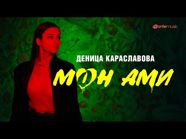 Деница Караславова - Mon Ami (Official video)