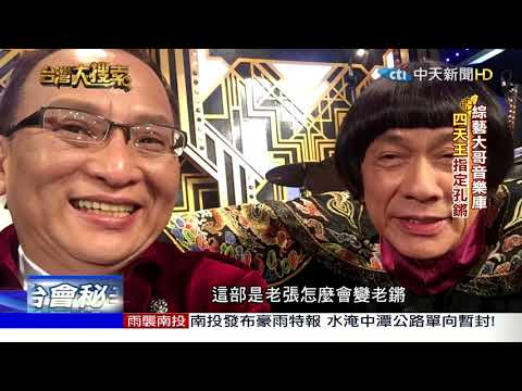 2019.05.18 台灣大搜索/孔鏘驚傳身患'絕症'立遺囑 獨家專訪曝'這件事'