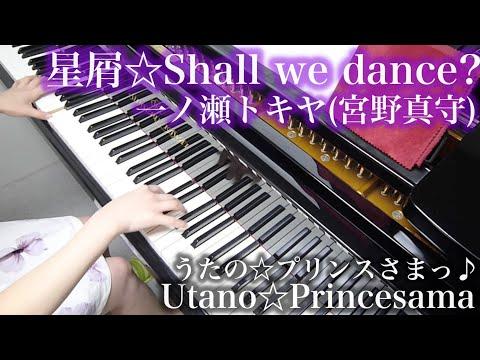 UtaPri うたプリ星屑☆Shall we dance Hoshikuzu☆Shall we dancePiano ピアノ