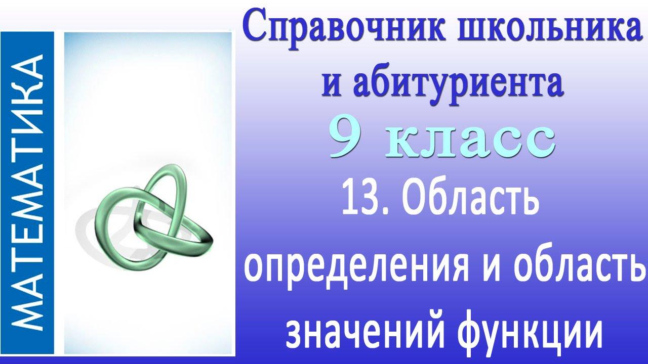 Область определения и область значений функции. Наибольшее и наименьшее значения #13