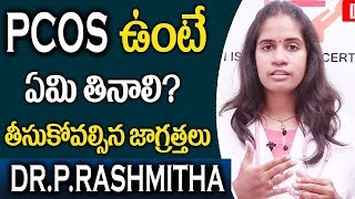 PCOS Problems in Telugu || Foods For PCOS Problems || Dr.Rashmitha