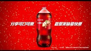 2016年「可口可樂」新春團聚就要Coke!(15秒版廣告)
