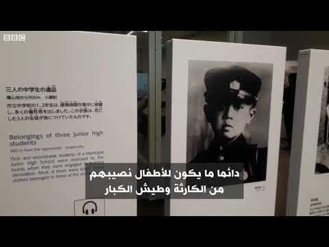 أنا الشاهد: نزور -هيروشيما- لنرى آثار ما تبقى من القصف الذري  - نشر قبل 3 ساعة