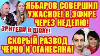 Дом 2 Свежие новости и слухи! Эфир 19 АВГУСТА 2019 (19.08.2019)