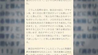 田辺誠一、大反響の五輪エンブレム画像削除へ 「プロの方などに失礼」 R...