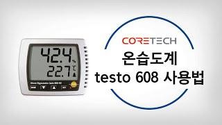 [testo] 탁상용 온습도계 testo 608 사용법