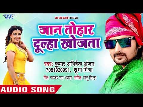 BHOJPURI NEW सुपरहिट गाना 2018 - Kumar Abhishek Anjan - Jaan Tohar Dulha Khojata - Bhojpuri Songs