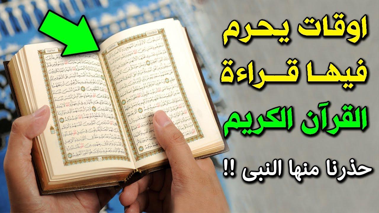 اوقات يحرم فيها قراءة القرآن الكريم فلا يتقبلها الله ولا ترفع الي السماء ضاع عمرنا نفعلها خطأ Youtube