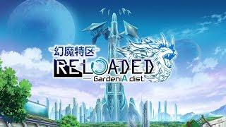 【黒猫のウィズ】幻魔特区RELOADED ― GardeniA dist. ― PV