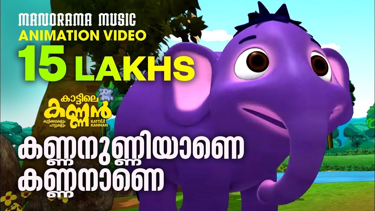Download Kattile Kannan   Kannanunniyane Kannanane  കണ്ണിലുണ്ണിയാണെ കണ്ണനാണെ  കാട്ടിലെ കണ്ണൻ   Kids Animation