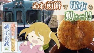 【企業コラボ】ぬれ煎餅で電車を動かす会社があるらしい!?【vtuber大谷さん】