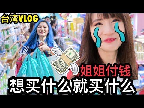 大破产!! 24小时妹妹想买什么就买 姐姐付钱!!! 【新加坡人in台湾Vlog】