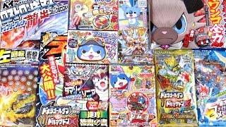 【入手困難】今日発売のコロコロコミック1月号のふろくの量が超ヤバイwww thumbnail