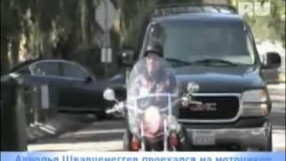 Арнольд Шварценеггер катается на мотоцикле