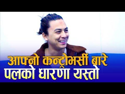 Paul Shah को भिलेन बन्ने रहर| Bir Bikram 2 Dubbing Interview |Paul, Milan& Santosh |
