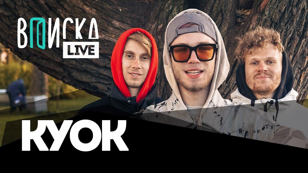 Вписка от 11.11.2020 Куок — откуда деньги, Оксимирон, альбом для ОУ74