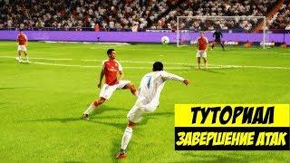 FIFA 18 | 100% СПОСОБ ЗАБИТЬ ГОЛ l ТУТОРИАЛ ПО ЗАВЕРШЕНИЮ АТАК