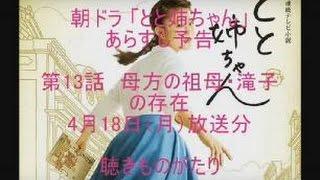 朝ドラ「とと姉ちゃん」あらすじ予告 第13話 母方の祖母・滝子の存在 4...