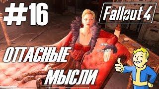 Fallout 4 (HD 1080p) - Опасные мысли - прохождение #16
