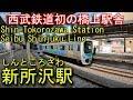 西武新宿線 新所沢駅を探検してみた Shin-Tokorozawa Station. Seibu Shinjuku Line