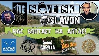 Смотреть клип Словетский, Trueтень, Slavon - Нас Болтает На Алтае
