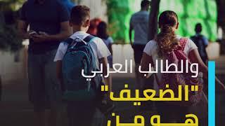 التعليم في المجتمع العربي مقارنة بالمجتمع اليهودي