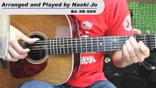 【ソロギター】「365日の紙飛行機」(AKB48) NHK朝ドラマ「あさが来た」主題歌 【TAB譜あり】【編曲&演奏:城直樹】【Arr. & Ply by Naoki Jo】