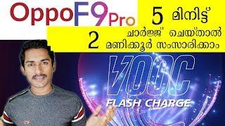 Vooc charging explained (മലയാളം)(malayalam)