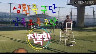 성환족구단,삼족오족구단  친목회 1회