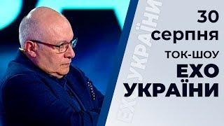 """Ток-шоу """"Ехо України"""" Матвія Ганапольського від 30 серпня 2019 року"""