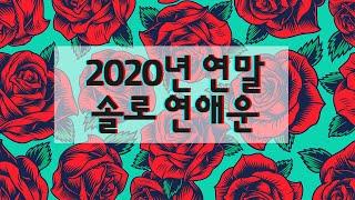 [타로/연애운]2020년 연말 겨울 솔로 애정운(사랑을 부르는 행운의 숫자 PICK)