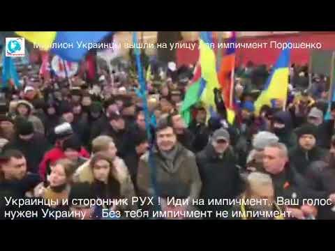 Импичмент Порошенко: митинг в Киеве 03.12.2017
