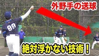 天才外野手のレーザー送球が身につく!球が浮かなくなるたった一つの意識。 thumbnail